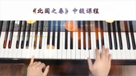 《北国之春》钢琴教学,中级课程