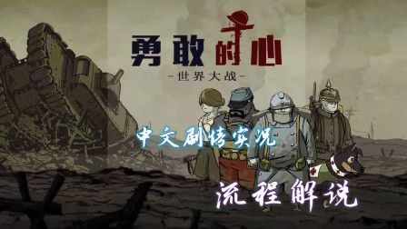 【断点】《勇敢的心世界大战》中文剧情实况初见流程【第十期】