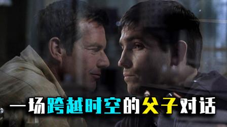 平行世界真的存在吗?小伙跨时空拯救父亲,找回缺失30年的父爱。