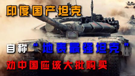 """印度国产坦克,自称""""地表最强坦克"""",劝中国应该大批购买"""
