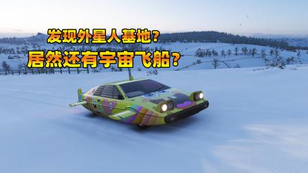 海绵宝宝战车雪地狂飙!居然发现了外星宇宙飞船?