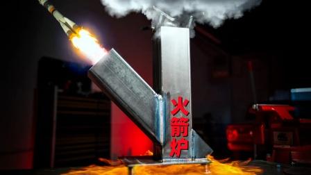 这种炉子这就是火箭炉,在农村很实用,火力超级猛