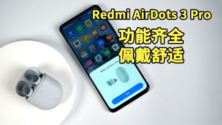 红米AirDots 3 Pro开箱:功能齐全/降噪效果够用