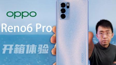 「科技美学开箱」OPPO Reno6 Pro开箱体验