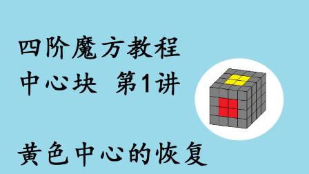 四阶魔方教程 中心块 01
