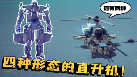 围攻秀:可以变形四次的武装直升机,唯一缺点却是动作太猥琐!