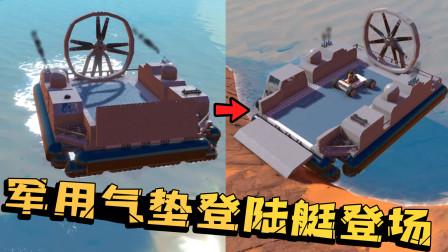 老墨成功造出军用气垫登陆艇!能载着战车进行抢滩登陆战了!