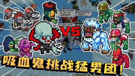 谁更厉害?吸血鬼伯爵组建僵尸团队挑战雪怪哥的猛男天团!