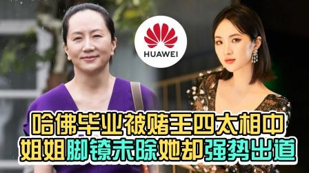 华为小公主:差点取代奚梦瑶嫁入豪门,与龚俊组CP,却惨遭拒绝
