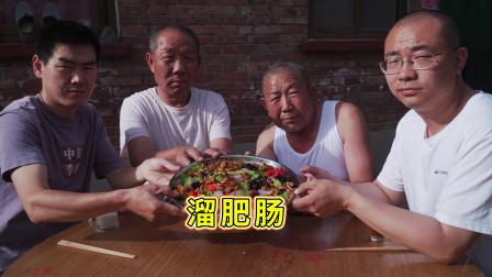 阿远买5斤猪大肠,做了盘溜肥肠来解馋,大伯老爸好的就是这口