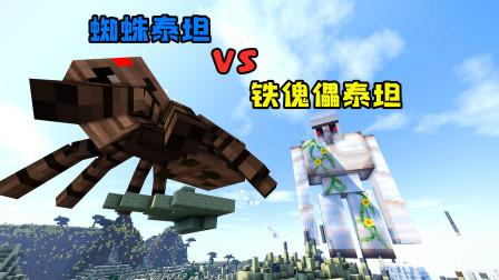 泰坦末日生存【10】铁傀儡泰坦VS蜘蛛泰坦