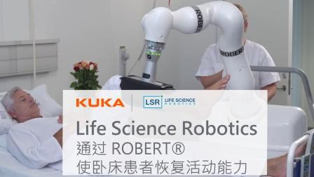Life Science Robotics:通过 ROBERT® 使卧床患者恢复活动能力