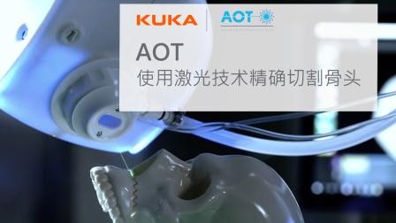 AOT:使用激光技术精确切割骨头