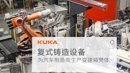 复式铸造设备为汽车制造商生产变速箱壳体