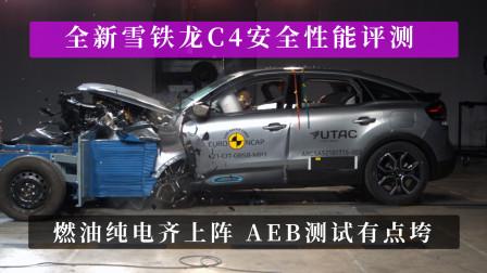 全新雪铁龙C4安全性能评测 燃油纯电齐上阵 AEB测试有点垮