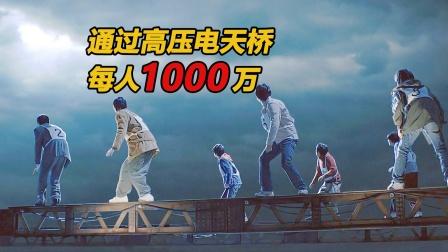 富豪设计的游戏,通过高压电天桥就能拿1000万,一群人蜂拥而