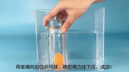 科学实验:想潜水的乒乓球!