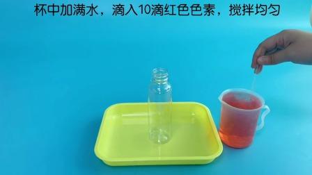 科学实验:水流转转瓶!