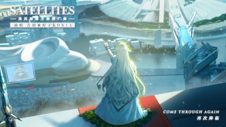 光与暗的末日前奏!KOKIA《机动战姬:聚变》推广曲《Satellites》