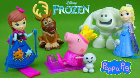 艾莎公主和小猪佩奇玩具:小猪佩奇公主参观艾莎公主的城堡
