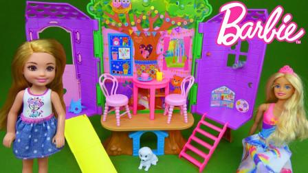 芭比娃娃玩具:小芭比的树屋玩具开箱