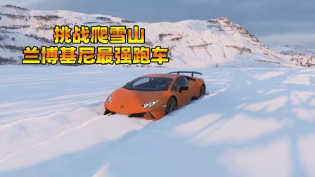 兰博基尼最厉害的四台超级跑车 挑战爬雪山