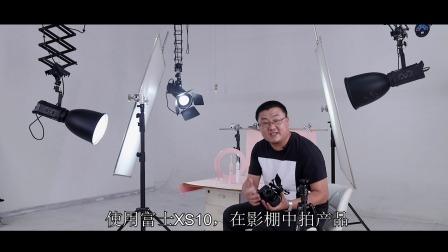 富士XS10手把手-电商产品摄影1