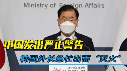 """美韩发布联合声明,中方立即发出警告,韩国外长急忙出面""""灭火"""""""