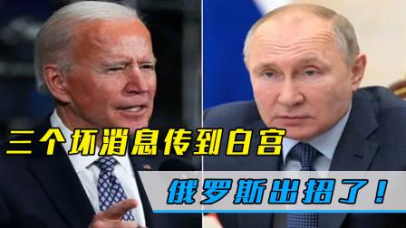 三个坏消息传到白宫!美军机坠毁,美基地遇袭,俄罗斯出招了