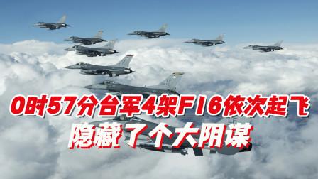 台军4架F16依次起飞,机徽还被刻意抹去,隐藏了个大阴谋