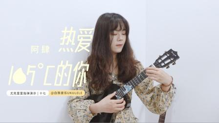 Super Idol的笑容都没你的甜~〈热爱105°C的你〉尤克里里指弹cover阿肆 白熊音乐ukulele乌克丽丽