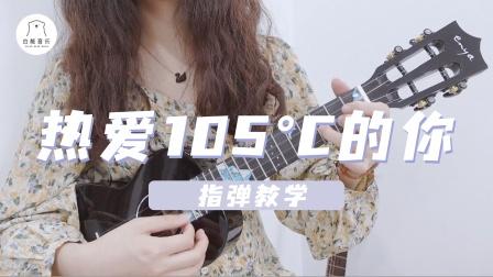 这首小甜歌跟夏天超搭!〈热爱105°C的你〉阿肆 尤克里里指弹教学 白熊音乐ukulele乌克丽丽