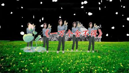 广场舞《一万个舍不得》歌声甜美动听,舞步动感优美