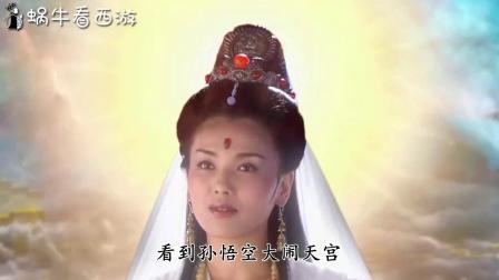 观音称呼玉帝陛下,诸仙称呼他为万岁,如来如何称呼玉帝?