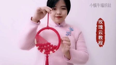 原创中国红玫瑰云挂饰国风挂环手工编织教程中国结制作饰品