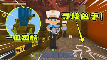 侦探咸鱼通过一血跑酷,调查监控,帮警察寻找真凶!