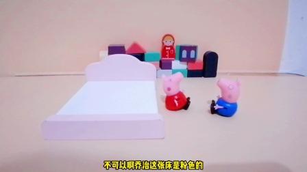 儿童益智玩具:佩奇姐姐你的床好漂亮啊