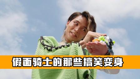 假面骑士的那些搞笑变身名场面,虾饺的十秒无敌光用在解说上了