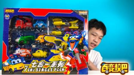 玩具开箱百变校巴,七合体变形机器人