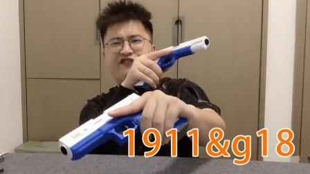 试玩1911抛壳软弹玩具,发射指头大小的软弹,当下安全玩具选