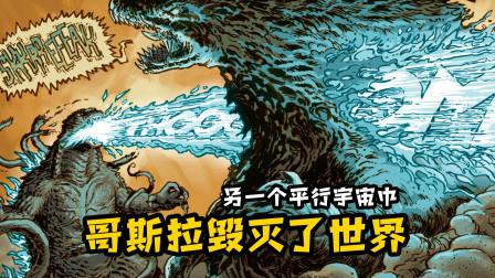哥斯拉外传:怪兽毁灭人类文明,成为了地球新的主宰