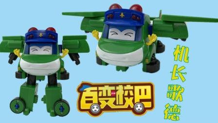 百变校巴变形变脸飞机玩具,机长歌德机器人玩具!