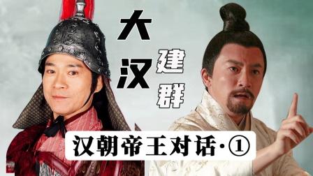 汉朝帝王对话(1):刘邦曹县称帝,汉武帝傲娇了