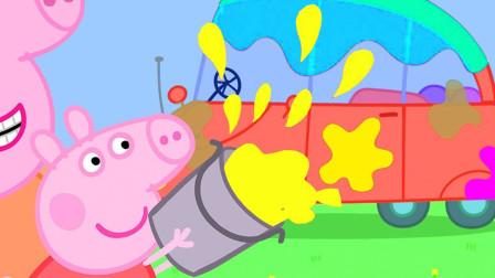 淘气的小猪佩奇给车上涂上彩漆 简笔画