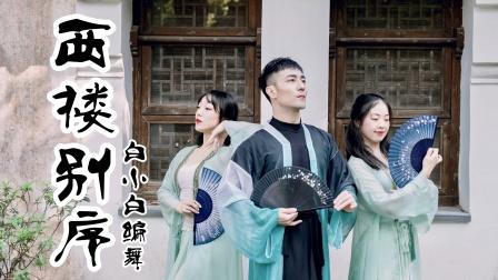 只为你转身回眸❀唯美折扇《西楼别序》中国风爵士编舞4K完整版