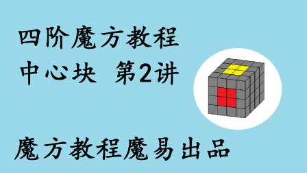 四阶魔方教程 中心块 02