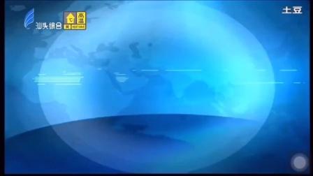 【Yoyo视频】汕头新闻片头2021