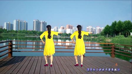 三友矿山广场舞【漂亮的小妹】背面演示