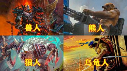盘点电影中的四大兽人,忍者神龟大闹纽约街头!