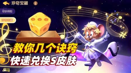猫和老鼠手游:教你几个小诀窍,快速积攒奶酪矿石,兑换S皮肤